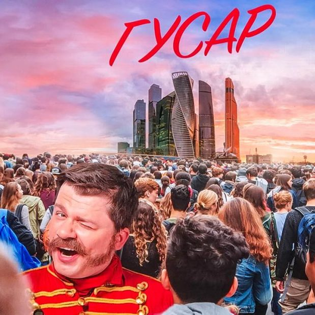 OST - Гусар (2020)